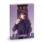 哑舍.星语(星座主题笔记本):赵高.处女座