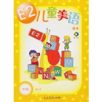E2儿童美语:中级(全套)(附DVD光盘1张)