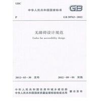 GB50763-2012无障碍设计规范