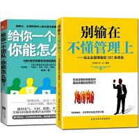 别输在不懂管理上+给你一个队伍看你怎么带 全套两册 领导执行力创业人力资源营销团队行政员工培训销售技巧企业经营书籍