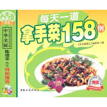 每天一道拿手菜158例-天天美食汇
