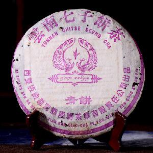 【14年陈期生茶】2003年南桥紫孔雀普洱茶生茶七子饼357克/片