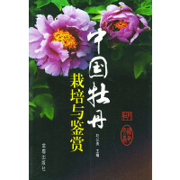 中国牡丹栽培与鉴赏