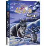 猫武士外传:蓝星的预言