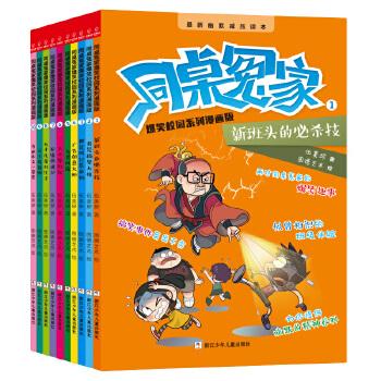 同桌冤家爆笑校园系列漫画版一新班头的必杀技(全10册)