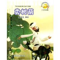 卖树荫(附VCD光盘1张)
