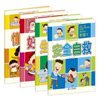 全套4册正版 幼儿素质培养游戏阶段1 儿童生活常识 懂礼仪 儿童基本安全自救 培养好习惯3-6岁儿童素质培养 幼儿素质教育情商书籍