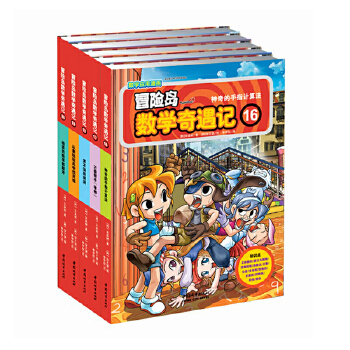 冒险岛数学奇遇记(16-20)