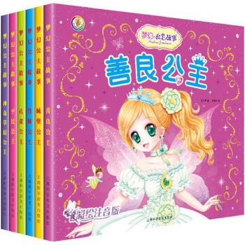公主童话故事书一年级二三年级小学生课外书女孩读物娃娃幼儿儿童图书