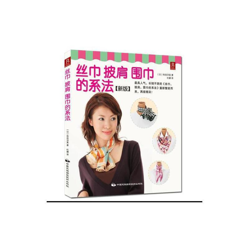 丝巾围巾搭配法式 造型设计 如何系丝巾 怎样围围巾教程书籍l