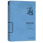 罗素自传(第三卷):1944-1967