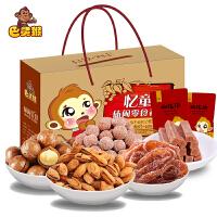 【巴灵猴-忆童年B2大礼包 1260g】11袋坚果礼盒节日礼品干果零食组合