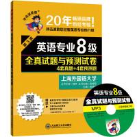 (冲击波英语)英语专业8级全真试题与预测试卷4套真题+4套预测题(含光盘)