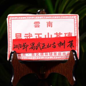 【8片一起拍】100年树龄 2010年顺林号 易武正山 纯料古树茶  生茶 250克/片