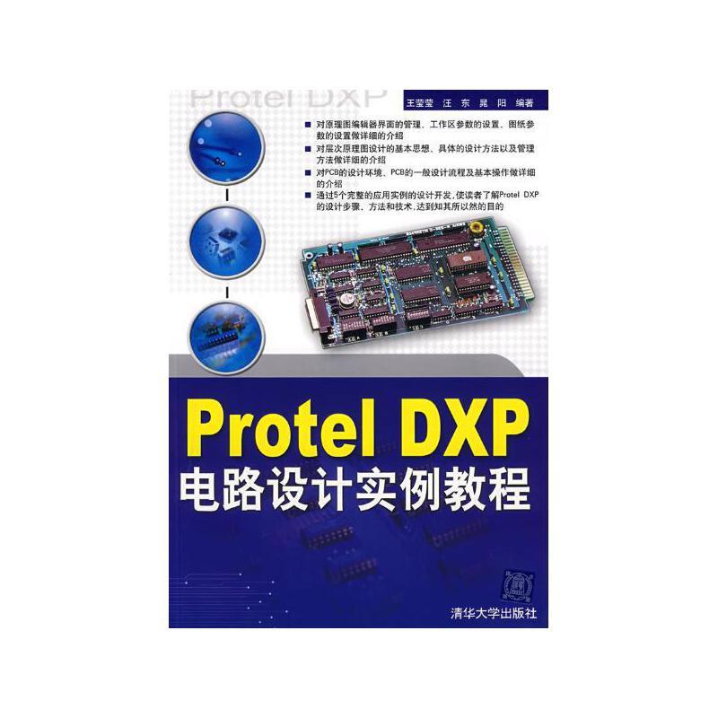 protel dxp电路设计实例教程 王莹莹,汪东,晁阳 编著 清华大学出版社