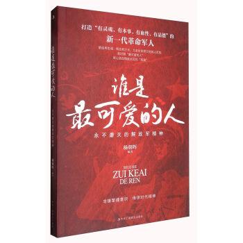 最可爱的人:永不磨灭的解放军精神 杨朝晖 9787515818955 文海轩图书