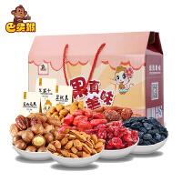 【巴灵猴_果真美味1224g】坚果干果年货礼盒 8袋零食组合 大礼包