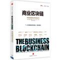 商業區塊鏈:開啟加密經濟新時代