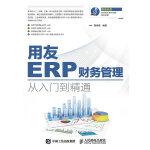 用友ERP财务管理从入门到精通