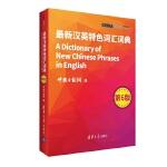 最新汉英特色词汇词典 第6版