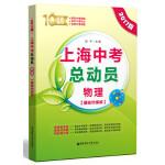上海中考总动员——物理(基础训练版)(2017版)