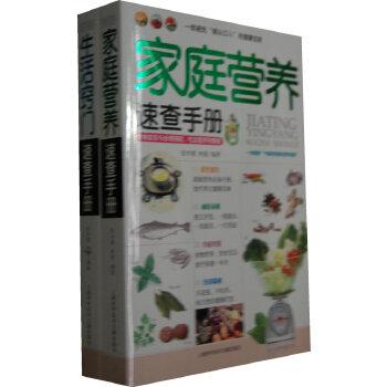 家庭营养+生活窍门速查手册(套装共2册)