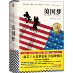美国梦(一部关于人类梦想的里程碑史诗)