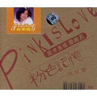 粉色记忆-风情万种邓丽君:夜来香(CD
