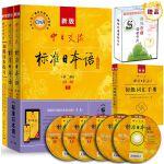 新版中日交流标准日本语初级(第二版)学习套装(含主教材、同步练习、词汇手册)附赠价值10元 趣味日语语音卡片