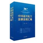 中国通用航空法律法规汇编