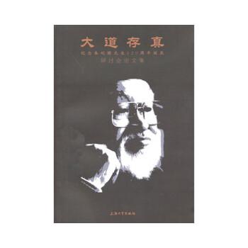 大道存真——纪念朱屺瞻先生120周年诞辰研讨会论文集