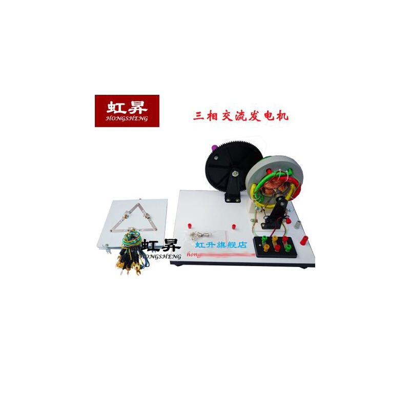 j2420手摇三相交流发电机 高中物理电路实验器材 电磁学教学仪器