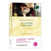 双语译林:罗密欧与朱丽叶(附英文原版1本)