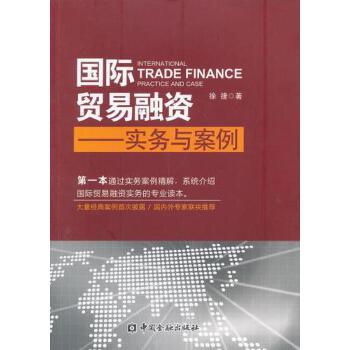 国际贸易融资--实务与案例