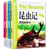 中国学生深度阅读书系 昆虫记4册 夏夜的歌声暗处的猎手泥地的争斗 蹁跹的身影 优秀自然科学科普书畅销童书经典作品正版热销