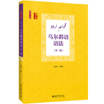 乌尔都语语法(第二版)