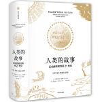 人类的故事・正式授权续写至21世纪(100周年典藏纪念版)