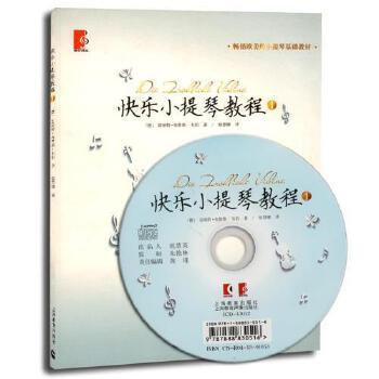教材小提琴练习曲乐谱曲谱书籍拉小提琴教材音乐书籍世纪音乐世纪出版