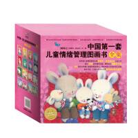 中国第一套儿童情绪管理图画书全集(典藏版)(全16册)