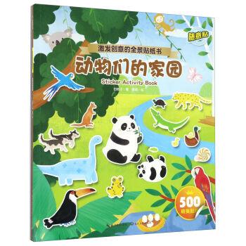 动物们的家园-激发创意的全景贴纸书 田橙子;蔡莉 绘 9787535491374