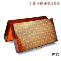 一体式折叠 围棋礼盒 便携手提礼品箱 烤漆收藏箱 围棋实木包装盒,一体式 折叠围棋盘 携带方便 包装 送教材