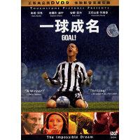 一球成名(正版高品质DVD9,体验影音完美乐趣)(DVD9)