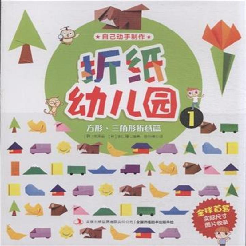 三角形折纸篇-折纸幼儿园-1