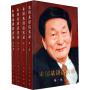 朱镕基讲话实录(全四册平装、双色印刷)