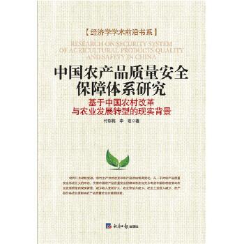 中国农产品质量安全保障体系研究 : 基于中国农村改革与农业发展转型的现实背景