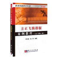方正飞腾排版案例教程(方正飞腾4.1版)