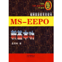 MS-EEPO新基本功