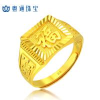 CNUTI粤通国际珠宝 黄金戒指 足金男戒方块福字戒 约10.93g