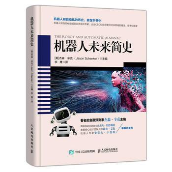预售 预计7月下旬发货 机器人未来简史 智能系统 自动化与众多行业翘楚共同了解机器人和自动化对个人