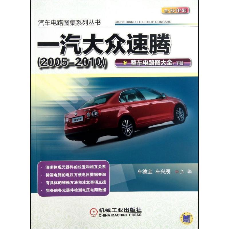 一汽大众速腾(2005-2010)整车电路图大全.下册 车德宝.车兴辰 编
